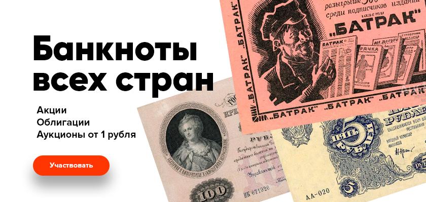 Банкноты всех стран
