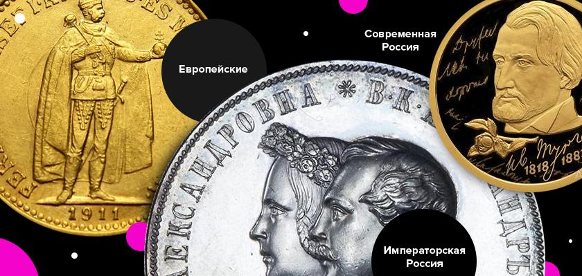 Монеты Европы, Монеты императорской России, Современная Россия