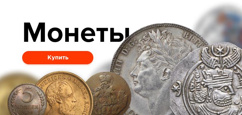 Аукционы монет