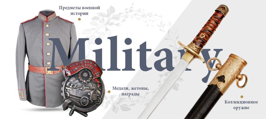 военная история, медали, оружие