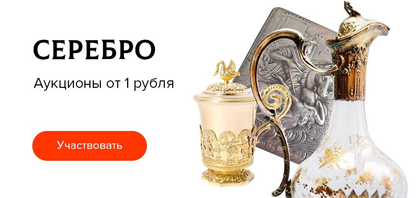 Серебро аукционы от 1 рубля