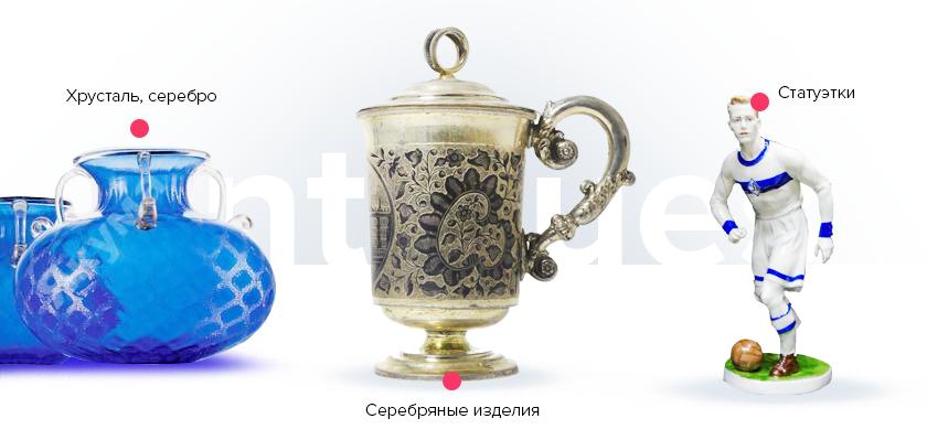 Статуэтки и скульптуры , Серебро, Хрусталь