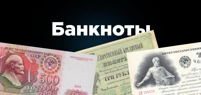 Банкноты, акции, облигации, лотереи