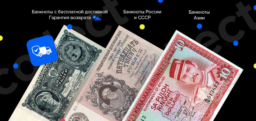 Банкноты с бесплатной доставкой, Банкноты России, Банкноты Азии