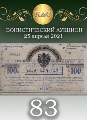 Аукцион Киселева апрель 2021