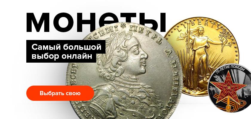 Монеты - самый большой выбор в интернете