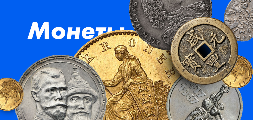 Монеты: аукционы от 1 рубля!