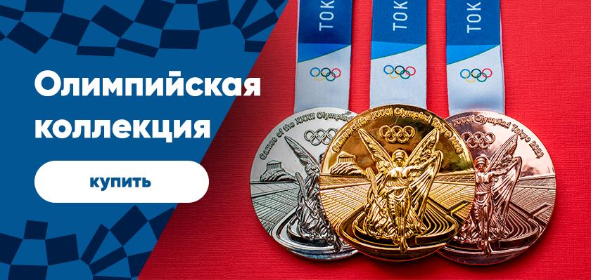 Олимпийское коллекционирование