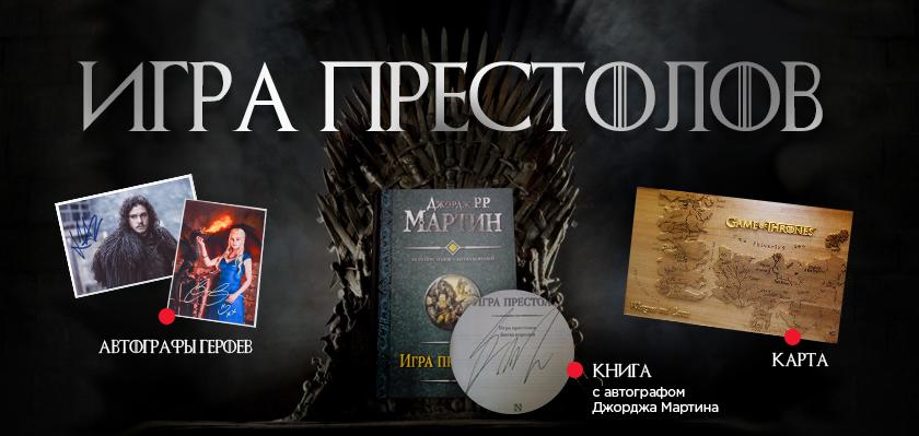 автографы героев Игры престолов, Игра престолов Джордж Мартин, Карта Вестероса