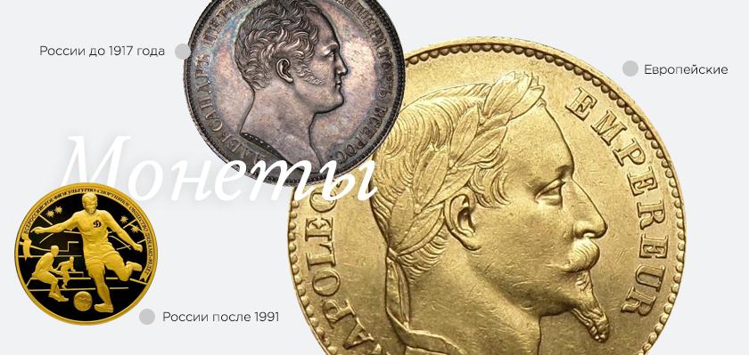 Монеты России до 1917, Монеты Современной России, Европейские монеты