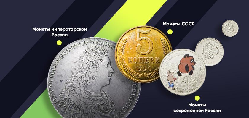 Монеты императорской России, Монеты СССР, Монеты современной России