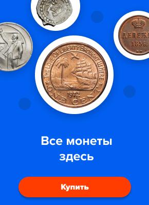 Все монеты здесь!
