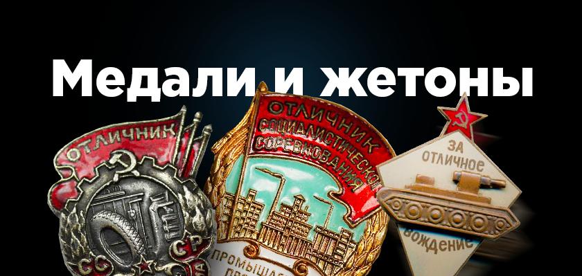 Медали, жетоны, знаки, значки