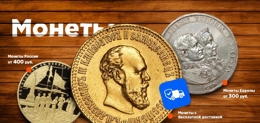 Монеты России от 400, Монеты Европы от от 300 руб., Монеты с Бесплатной доставкой