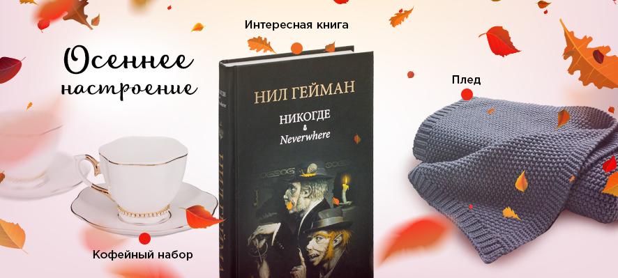 Кофейный набор, Книги, Плед
