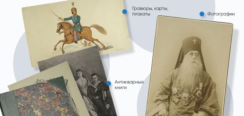 Антикварные книги, Гравюры, карты, плакаты, Фотографии