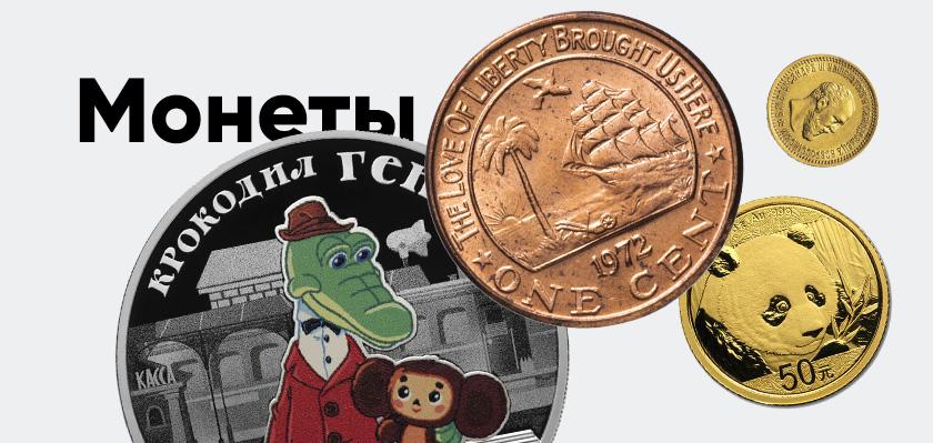 Монеты на аукционе и по фиксированной цене