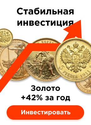 Стабильные инвестиции
