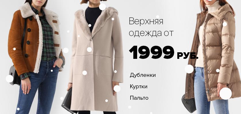 Дубленка купить, куртка купить, пальто купить