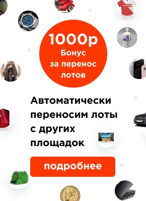 Акция. 1000 рублей на счет за перенос лотов