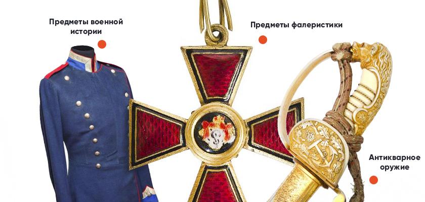 Предметы военной истории, Фалеристика, Антикварное оружие