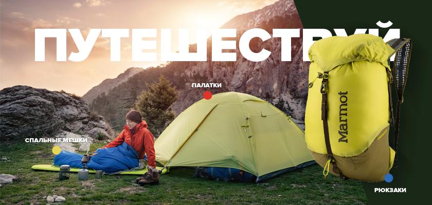 Спальные мешки, Палатки, Рюкзаки