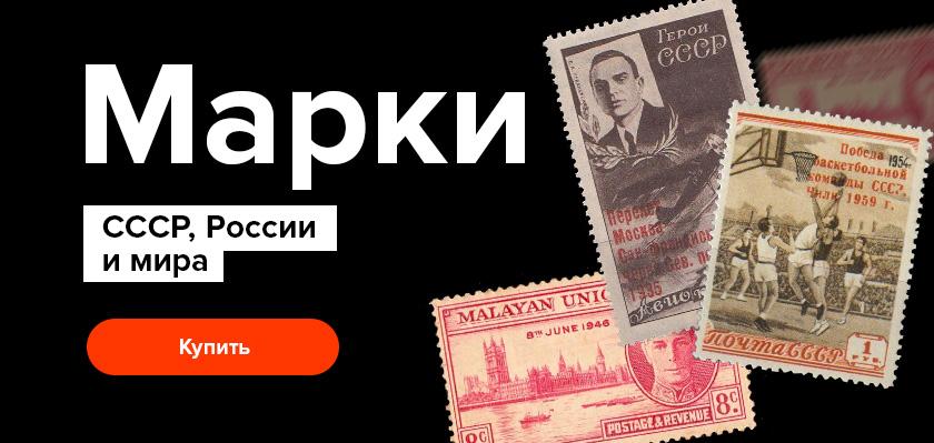 Марки СССР, России и мира