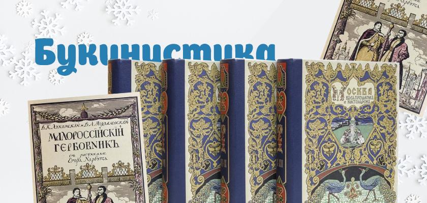 Букинистические антикварные книги
