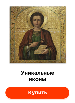 уникальные иконы