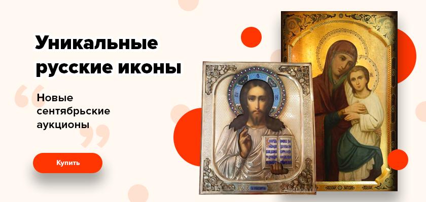 Уникальные русские иконы
