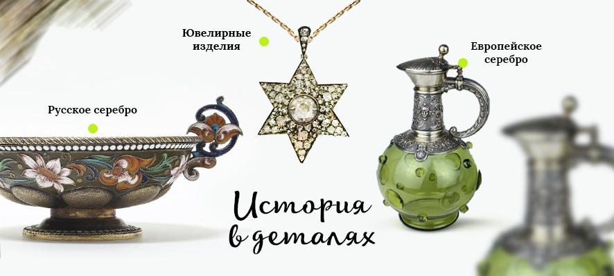 русское серебро, Ювелирные изделия, европейское серебро