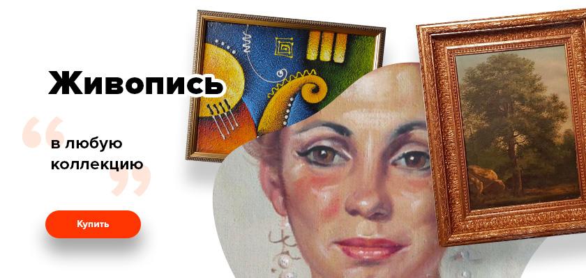 Живопись и графика от 1 рубля