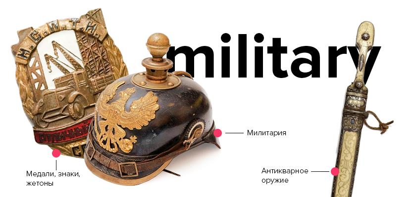 Медали, знаки, жетоны, Милитария, Антикварное оружие