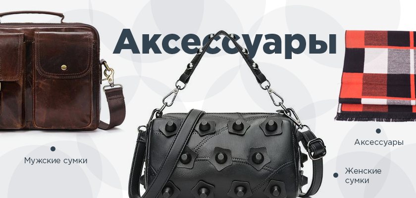 сумки для мужчин, сумки для женщин, аксессуары