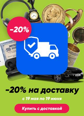 Акция: скидка на доставку 20%